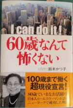 I CAN DO IT 鈴木かつ子